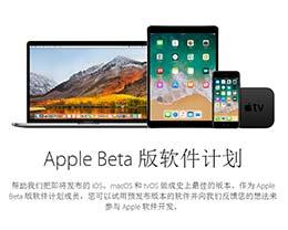 尝鲜体验iOS 11测试版,完整升降级教程