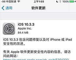 iOS10.3.3正式版刷机_iOS10.3.3正式版刷机教程