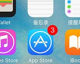 如何关闭App Store更新提醒