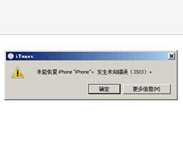 苹果iTunes恢复iPhone失败提示发生未知错误3503怎么办?