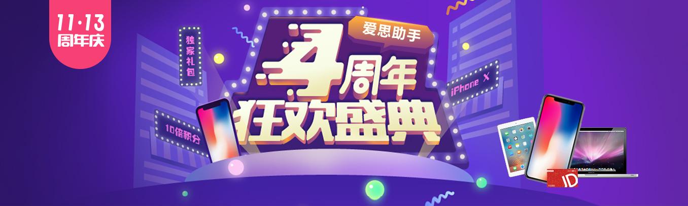 大发pk10技巧 4 周年庆狂欢盛典