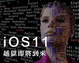iOS 11越狱漏洞即将放出,11.2以下均有希望