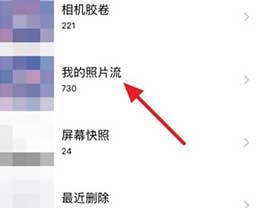 """用好iCloud:为你的8G/16G iPhone""""扩容""""本地空间"""