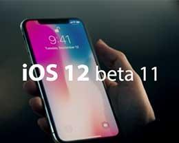 iOS 12 beta11都有哪些改进?要不要升级iOS 12 beta11?
