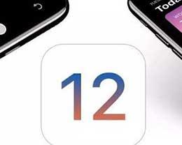 收不到iOS12正式版更新怎么办?为什么收不到iOS12正式版更新