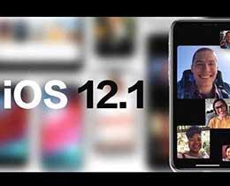 苹果发布iOS 12.1 beta 5:提升性能,修复BUG