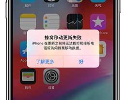 """iOS系统更新后,提示""""蜂窝移动更新失败""""怎么办?"""