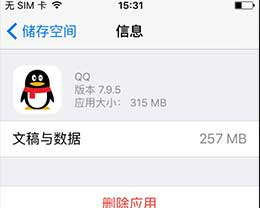 iPhone卸载应用后如何保存应用里的数据?