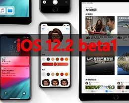 iOS12.2 beta1都有哪些BUG?iOS12.2 beta1如何升降级?