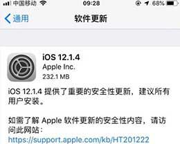 iOS 12.1.4 正式版修复了哪些内容?值得更新吗?