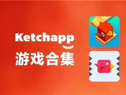 小游戏干货!Ketchapp 2018游戏大全(48款完整演示)