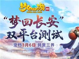 锁定3月6日,《梦幻西游3D》手游梦回长安测试定档!