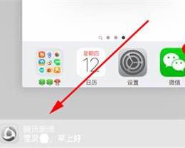 iPhone 多任务后台时,屏幕下方出现的软件提示是什么?