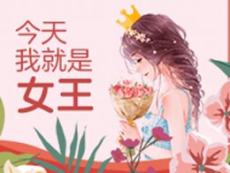 今天,我就是女王!——女王节专题推荐