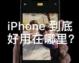 你知道iPhone到底好在哪里吗?