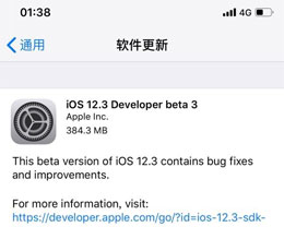 iOS 12.3beta 3更新了哪些内容?如何更新iOS 12.3beta 3?