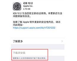 """iPhone 无法升级系统,""""下载并安装""""选项灰色怎么办?"""
