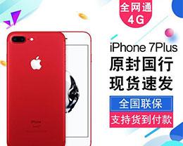淘宝购买iPhone手机,这三句话不要信!
