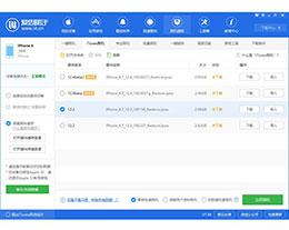 东京1.五分彩—大发五分彩新版本 V7.96:新增 iTunes 刷机、虚拟定位等重要功能