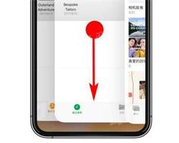 iPhone 如何一键清除所有后台应用?