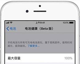 如何判断iPhone手机什么时候需要换电池?