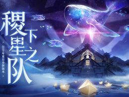 """终于见到《王者荣耀》2019夏日特别版本,""""稷下星之队""""6月将上线"""