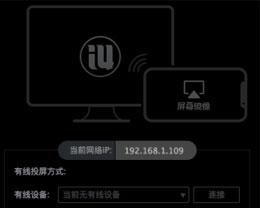 Mac版5分彩网站【手机投屏直播】工具使用教程