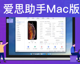 Mac版大发快三精准计划app1.03公测版:新增投屏直播/虚拟定位等重要功能