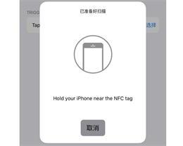 """iOS 13 Beta2 """"捷径"""" App 中的 NFC 是什么?"""