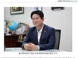 韩国游戏代练入刑法案今日正式实施 违者将处2年监禁