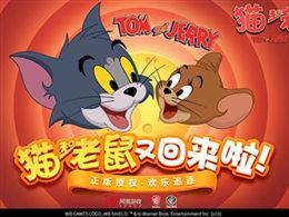 小奶狗,大作用!《猫和老鼠》手游隐藏NPC泰克大揭秘