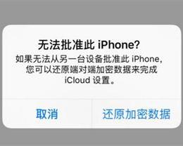 """激活时弹出""""批准此 iPhone""""界面是什么意思?"""