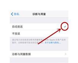 iPhone 会收集哪些用户信息,如何关闭?