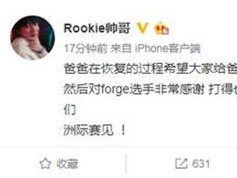 iG中单Rookie微博宣布自己即将回归 洲际赛见!