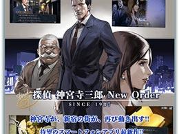 《侦探 神宫寺三郎 New Order》预计于31日推出