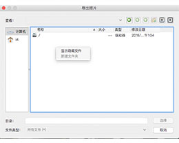 mac版的大发二分彩如何把文件导出到移动硬盘