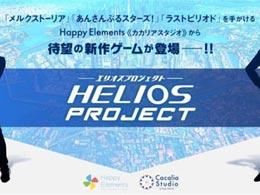 《HELIOS Project》官网启用 次月将有新情报