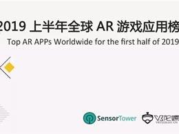 2019上半年全球AR游戏应用榜:《一起来捉妖》收入超1100万美金,空降榜单第二名