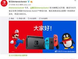 腾讯正式开通Nintendo Switch国行主机官方微博
