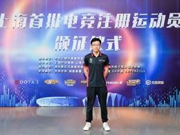 上海市今日举行首批电竞注册运动员颁证仪式