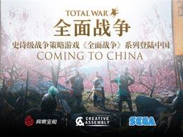 网易宣布独家代理《全面战争:三国》等十二款系列游戏