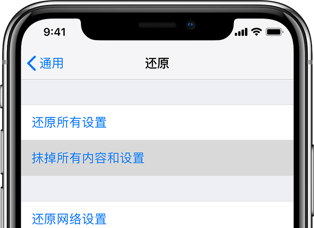 """大发快三精准计划app""""抹除所有数据""""功能与直接在 iPhone 上抹除有什么区别?"""