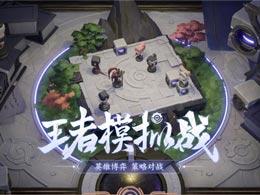 """《王者荣耀》入局下棋!自带强大的""""天工""""地图编辑器"""