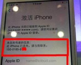 一男子因利用 iCloud 将他人 iPhone 变「砖」而获刑