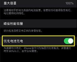 """iOS 13如何开启""""优化电池充电""""功能?"""