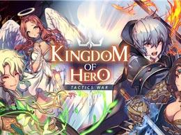 战棋手机游戏《Kingdom of Hero》即日开启预约