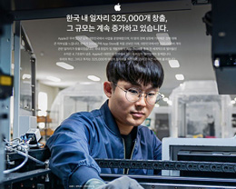 苹果在韩国拥有 500 名员工,创造了 32.5 万个工作岗位