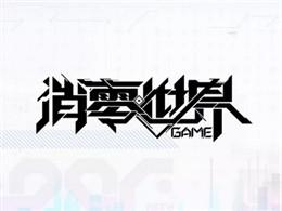 VGAME9月24日上线正式定名《VGAME:消零世界》