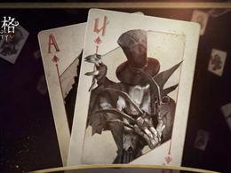 黑杰克的诅咒《第五人格》新玩法BlackJack正式上线!