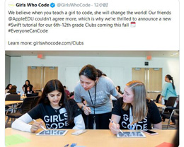 苹果与 Girls Who Code 开展合作:免费提供 Swift 编程课程